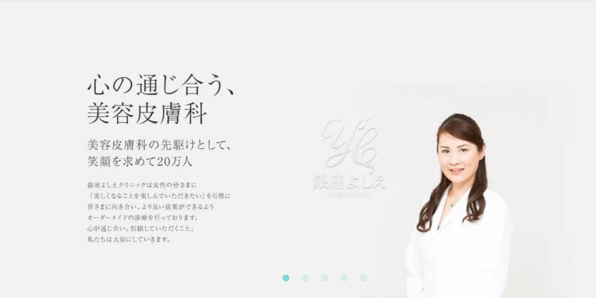 Ginza_Yoshie_Clinic